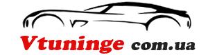 Интернет-магазин vtuninge - тюнинг для Вашего автомобиля.